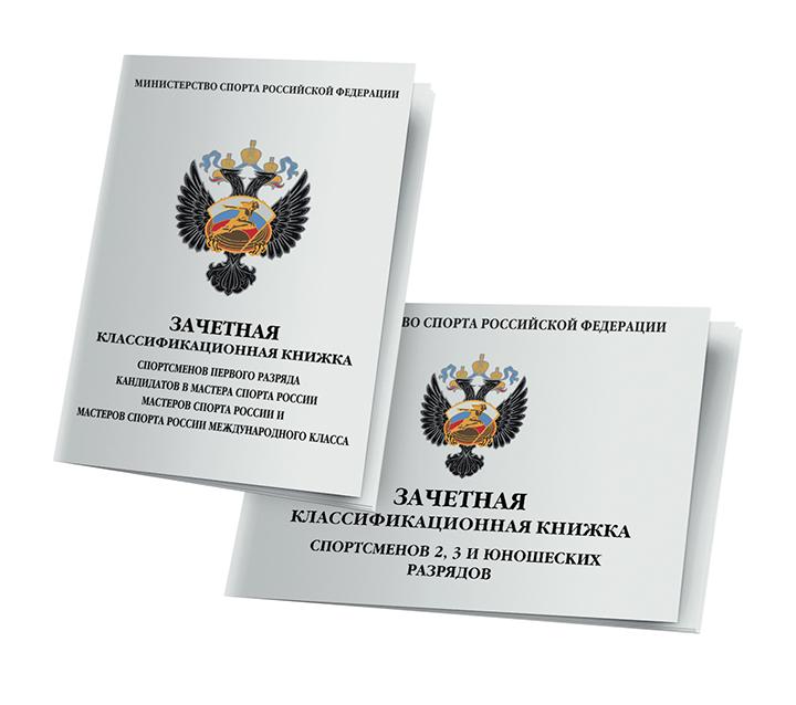 Всероссийский семинар по подготовке и аттестации спортивных судей 2019