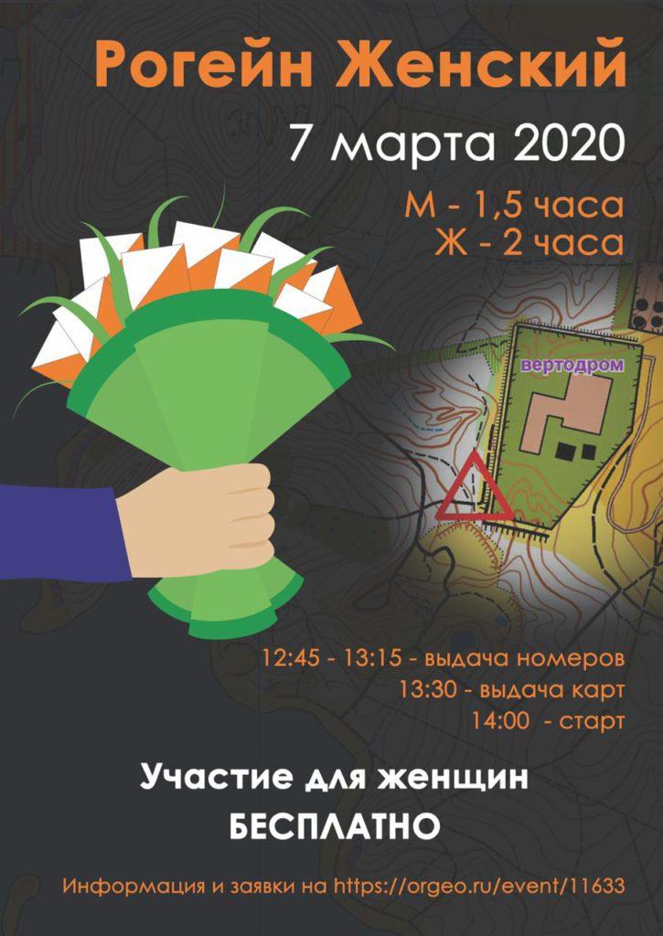Рогейн Женский