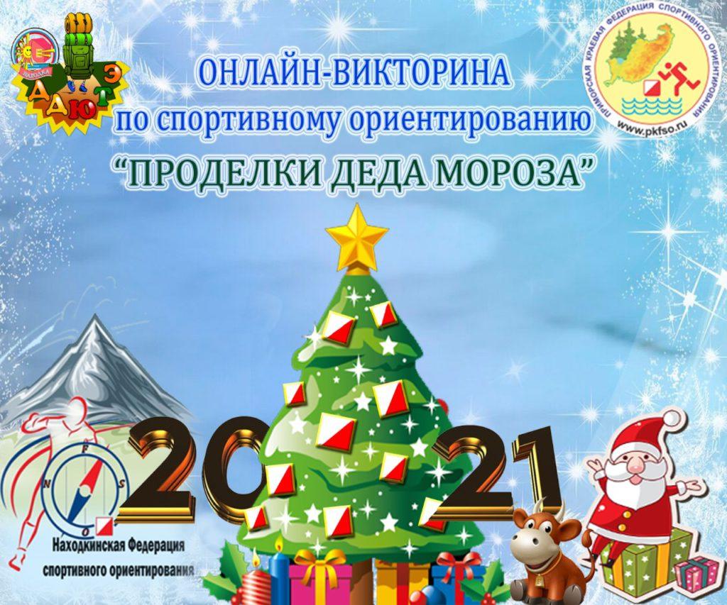 Новогодняя праздничная викторина про волшебный вид спорта:)