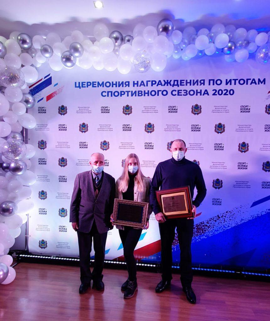 В столице Приморья подвели итоги спортивного сезона 2020 года