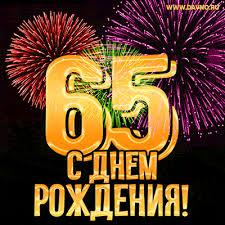 Юбилей Лебедева А.Н