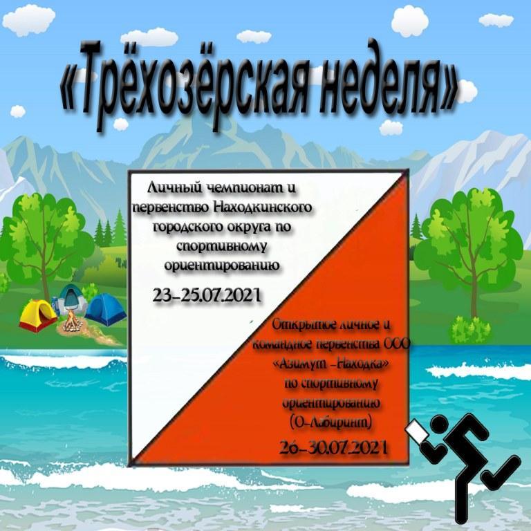 Фестиваль спортивного ориентирования «Трёхозёрская неделя» (23-30 июля)