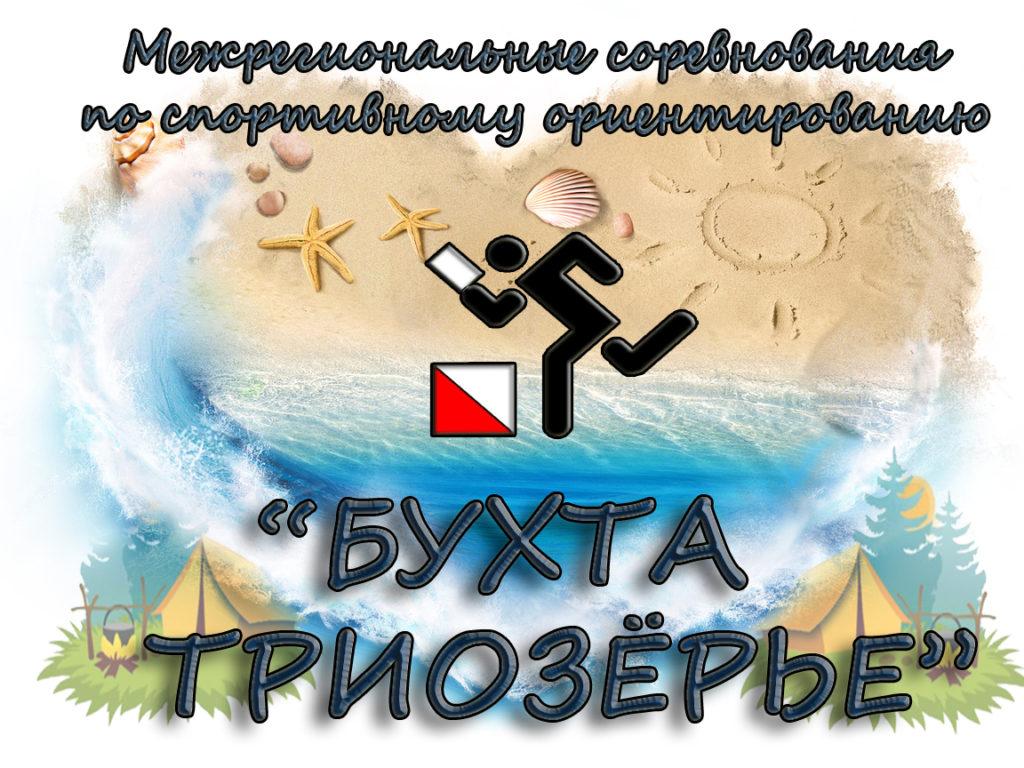 Межрегиональные соревнования по спортивному ориентированию «Бухта Триозёрье»